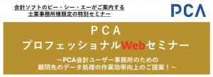 PCA プロフェッショナルWebセミナー