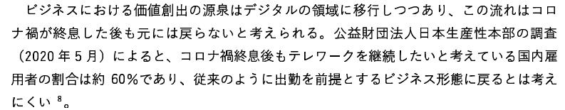 DXレポート抜粋