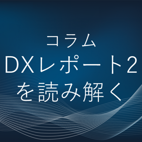 DXレポート2を読み解く